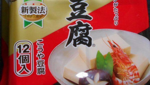 非常食 こうや豆腐