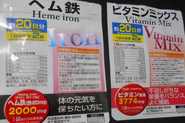葉酸 ヘム鉄サプリメント